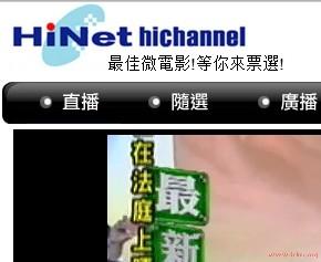 屏蔽hinet hichannel直播視頻廣告