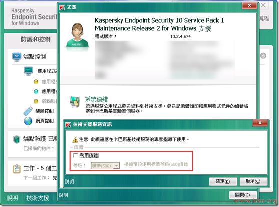 如何收集卡巴斯基Kaspersky Endpoint Security(KES)的偵錯檔