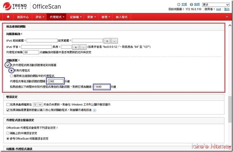 如何在NAT閘道設備或防火牆底下,維持OfficeScan代理程式狀態為【線上】