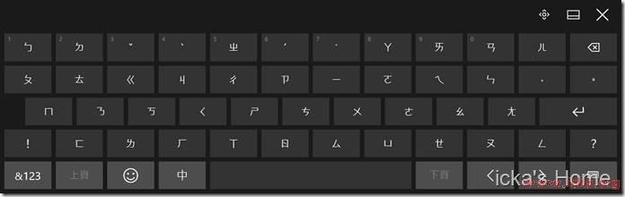如何於Windows 10中啟用『中文注音模式』的螢幕小鍵盤