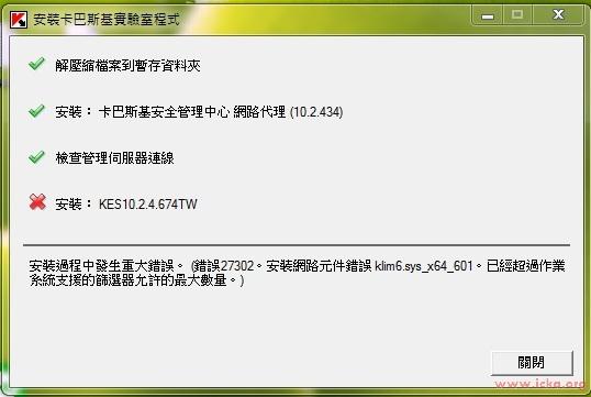安裝卡巴斯基提示Error 0x8004a029訊息的處理方式