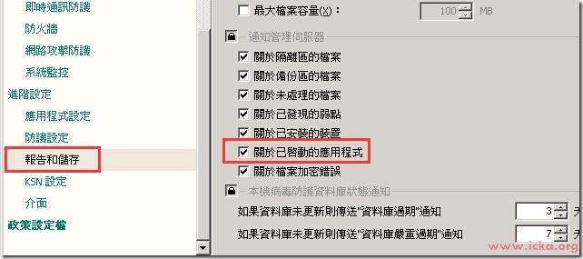 卡巴斯基管理中心應用程式管理中的可執行檔案