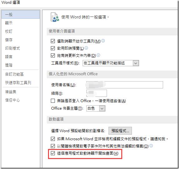 office 2013開啟後直接進空白文件的方法