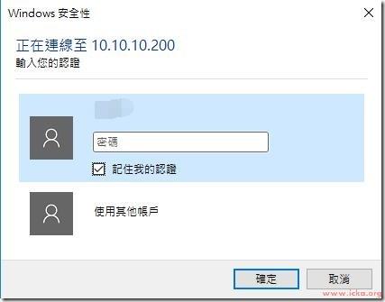 讓Outlook裏面的SharePoint行事曆可以記錄密碼
