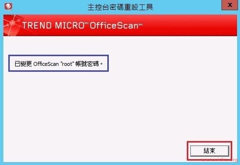 當您忘記OfficeScan主控台root帳號的登入密碼時,該如何處理呢?