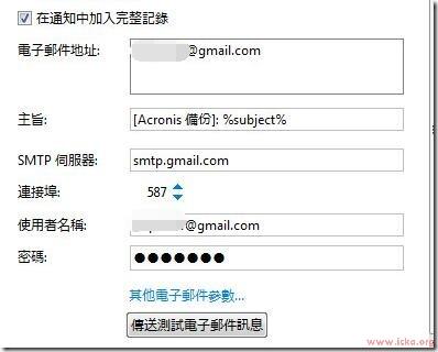 acronis郵件通知使用gmail信箱的設定