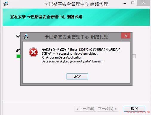 卡巴斯基網路代理安裝提示1205/0x0 '系統找不到指定的路徑'
