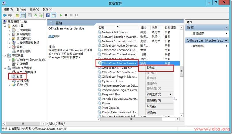 如何讓OfficeScan Server在離線網路環境中,使其授權資訊顯示正確呢?