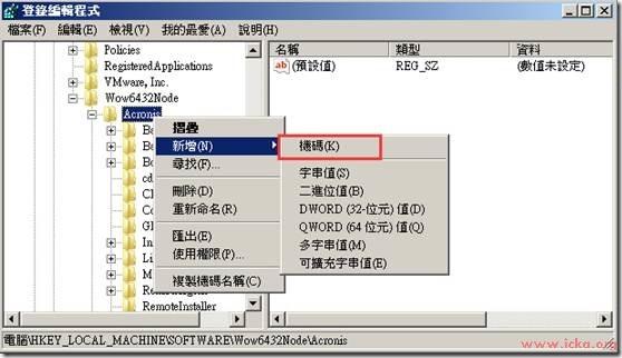 acronis back 收集SnapAPI Logs