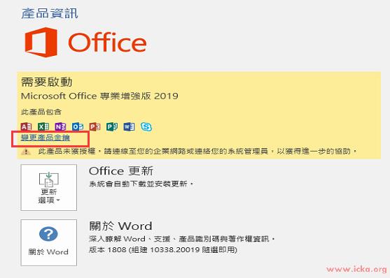 office 2019 大量授權版安裝檔下載